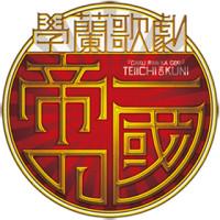 teiichinokuni-logo