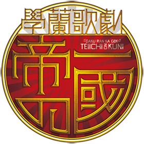 乃木坂46井上小百合、樋口日奈が學蘭歌劇『帝一の國』に出演決定。脚本は喜安浩平