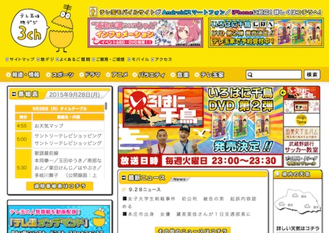 テレビ埼玉で新番組「サガラとキヨトの乃木坂ぷぷぷ」がスタート、乃木坂46埼玉出身メンバーが出演
