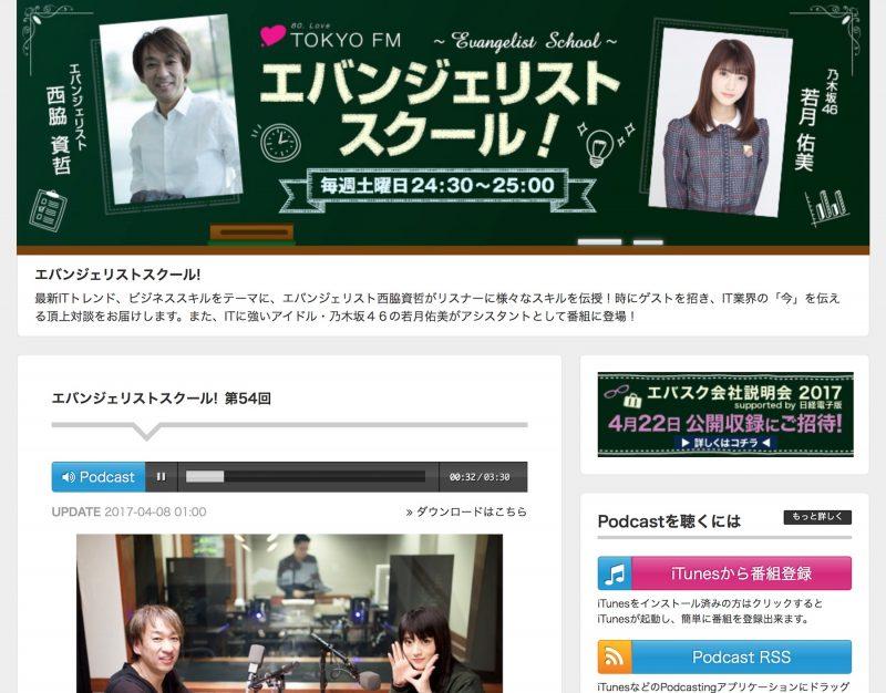 TOKYO FM「エバンジェリストスクール!」公式ホームページ