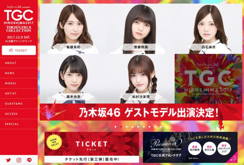 Istyle presents TGC HIROSHIMA 2017 by TOKYO GIRLS COLLECTION|TGC広島2017