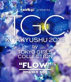 tgc-kitakyushu2016-key-visual
