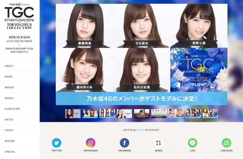 乃木坂46白石麻衣・西野七瀬ら専属モデル5人が「TGC北九州2016」のゲストモデルに決定