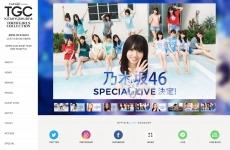tgc-kitakyushu2016-site1609