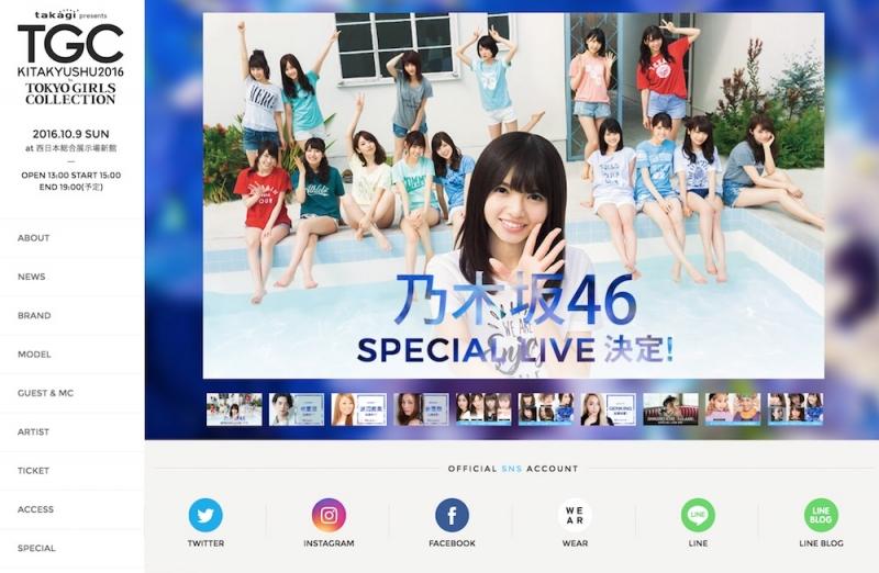 「TGC北九州2016」で乃木坂46のスペシャルライブが追加決定、ランウェイには専属モデル5人が登場