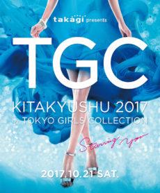 「takagi presents TGC KITAKYUSHU 2017 by TOKYO GIRLS COLLECTION」キービジュアル