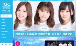 takagi presents TGC KITAKYUSHU 2018 by TOKYO GIRLS COLLECTION|TGC北九州2018