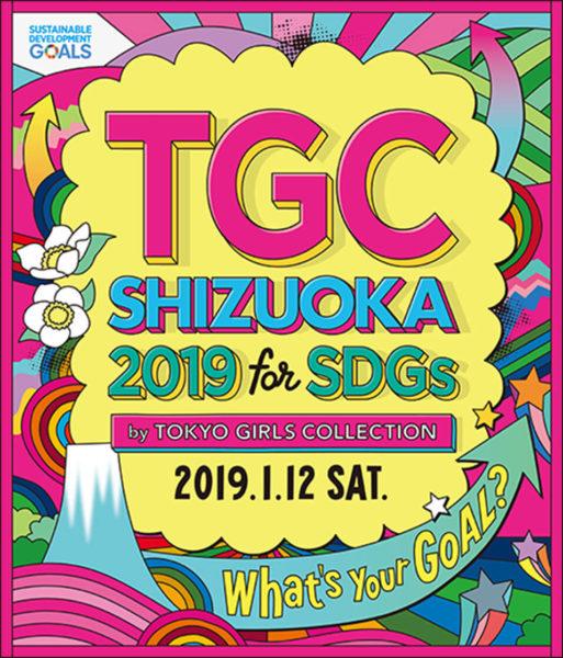 「SDGs推進 TGC しずおか 2019 by TOKYO GIRLS COLLECTION」キービジュアル