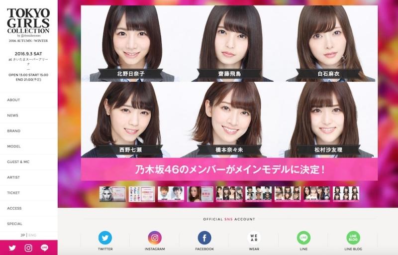 「Zipper」専属モデルの北野日奈子が「東京ガールズコレクション '16 A/W」に出演決定