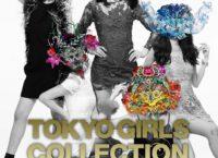 「第25回 東京ガールズコレクション 2017 AUTUMN/WINTER」キービジュアル