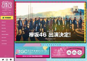 欅坂46が「東京ガールズコレクション 2018 S/S」ライブアクトに決定 メインモデルにも7名出演