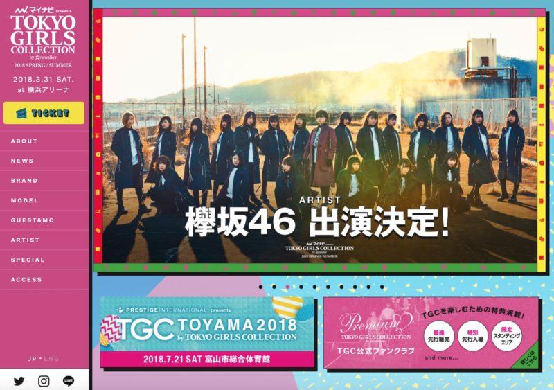 マイナビ presents 第26回 東京ガールズコレクション 2018 SPRING/SUMMER|TGC '18 S/S