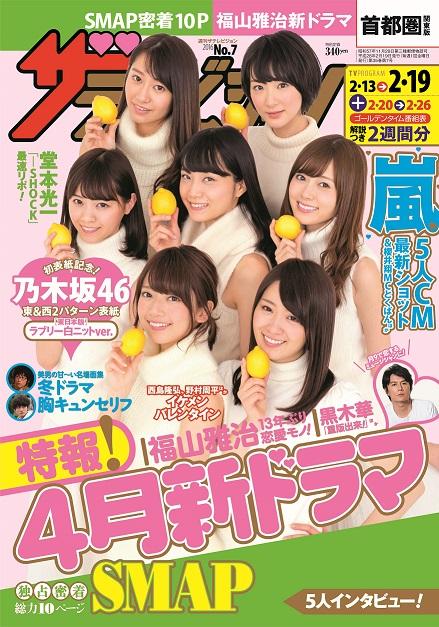 乃木坂46が「週刊ザテレビジョン」表紙で初レモン、東西2パターンで発売