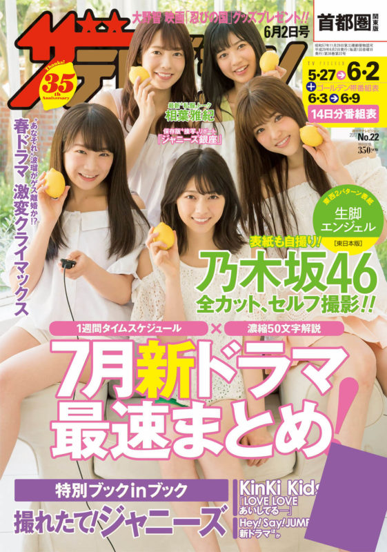 「週刊ザテレビジョン」2017年22号首都圏版(発行:株式会社KADOKAWA)