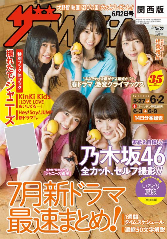 「週刊ザテレビジョン」2017年22号関西版(発行:株式会社KADOKAWA)