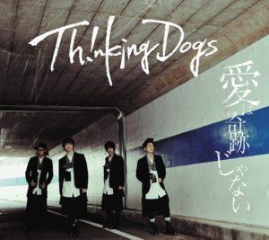 Thinking Dogs・6thシングル「愛は奇跡じゃない」(初回生産限定盤)