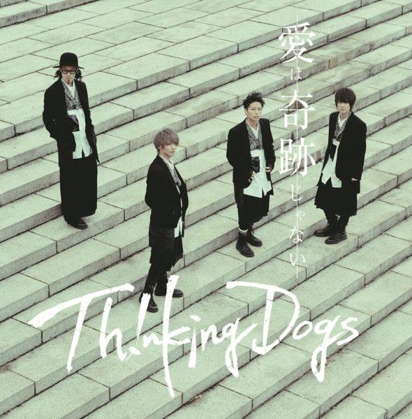 Thinking Dogs・6thシングル「愛は奇跡じゃない」(通常盤)