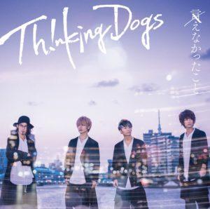 Thinking Dogs・7thシングル「言えなかったこと」(初回生産限定盤)