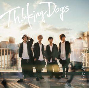 Thinking Dogs・7thシングル「言えなかったこと」(通常盤)