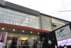 AiiA 2.5 Theater Tokyo