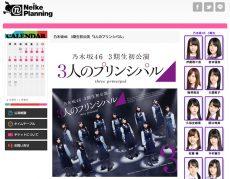 欅坂46「二人セゾン」個握第13次受付で米谷奈々未、東村芽依が受付終了
