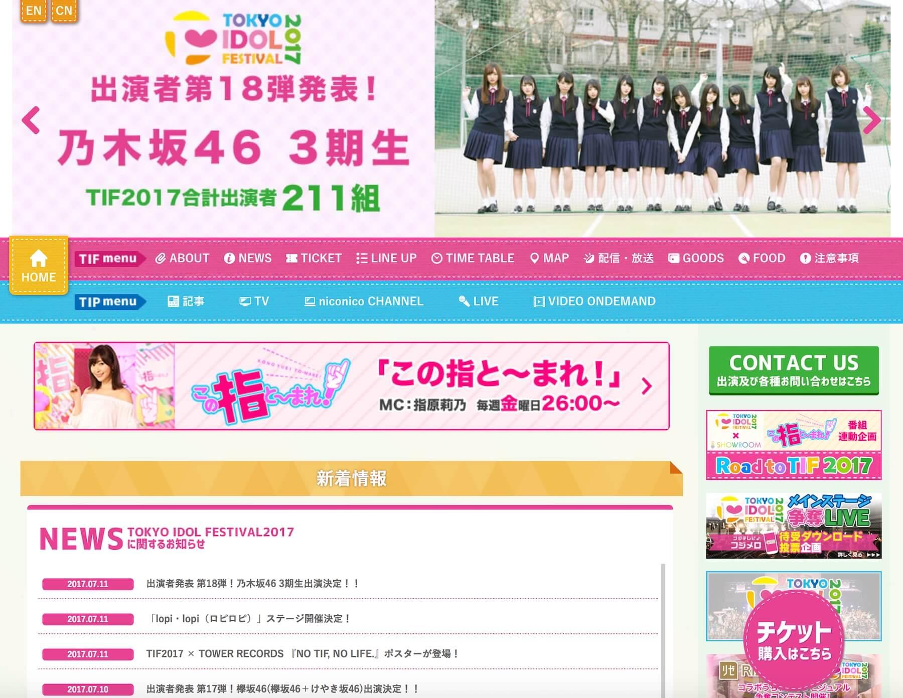 「TOKYO IDOL FESTIVAL 2017」公式サイト