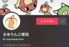 さゆりんご軍団 | TikTok