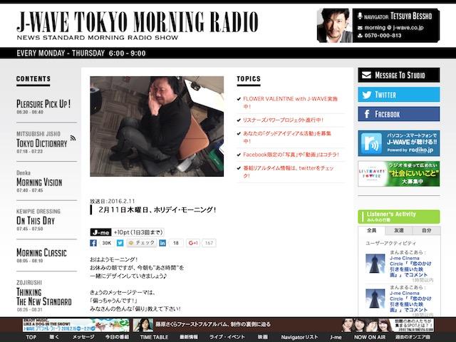 乃木坂46伊藤万理華が「J-WAVE TOKYO MORNING RADIO」で東京の注目SPOT紹介