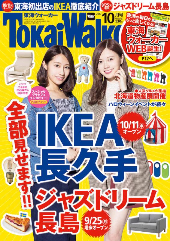 「東海ウォーカー」2017年10月号表紙(発行:株式会社KADOKAWA)