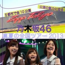 乃木坂46の月別生写真セット「ガールズルール 選抜ver.」が4分で完売