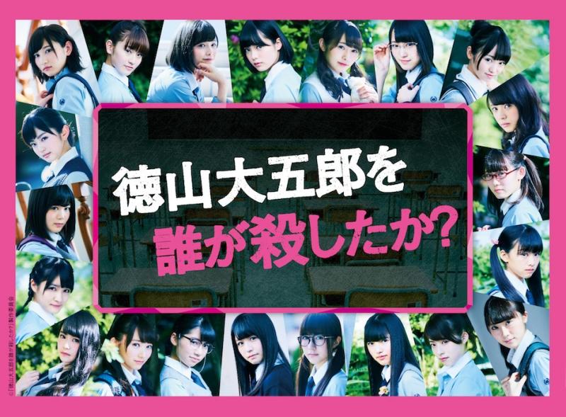 欅坂46、主演ドラマ「徳山大五郎を誰が殺したか?」公式ブロマイドが発売 ドラマ放送と連動した視聴者限定版も