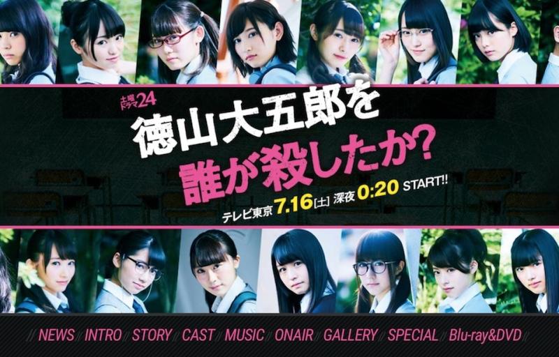 欅坂46総出演ドラマ「徳山大五郎を誰が殺したか?」のBlu-ray&DVDが2017年6月発売、豪華特典映像が満載