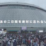乃木坂46「真夏の全国ツアー2017 FINAL!IN TOKYO DOME」特典映像予告編