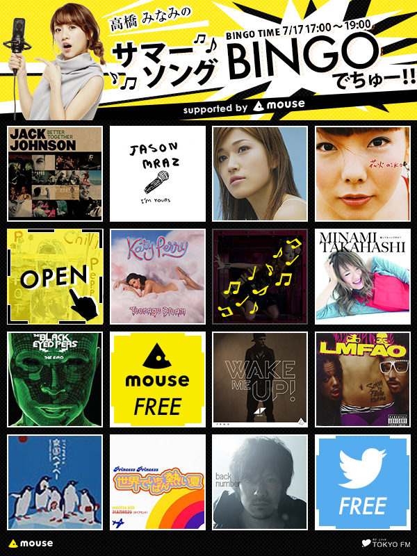 「TOKYO FMホリデースペシャル 高橋みなみのこれからサマーソングBINGOでちゅー!! supported by マウスコンピューター」(TOKYO FM)