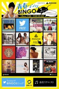 TOKYO FMホリデースペシャル『青春ソングBINGOでチュー! supported by マウスコンピューター』ビンゴカード