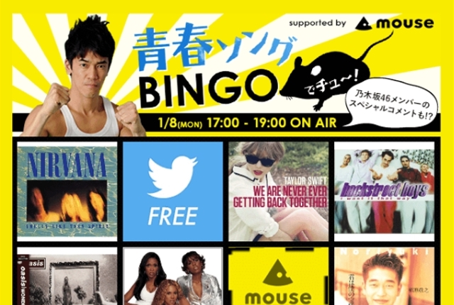 """乃木坂46の""""新人乃木マウス""""も登場、TOKYO FM特番「青春ソングBINGOでチュー!」"""