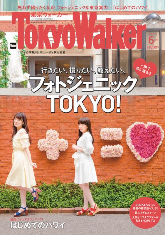 「東京ウォーカー」2017年6月号表紙(発行:株式会社KADOKAWA)