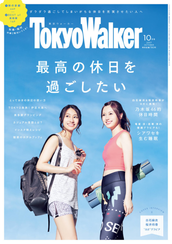 「東京ウォーカー」2017年10月号表紙(発行:株式会社KADOKAWA)