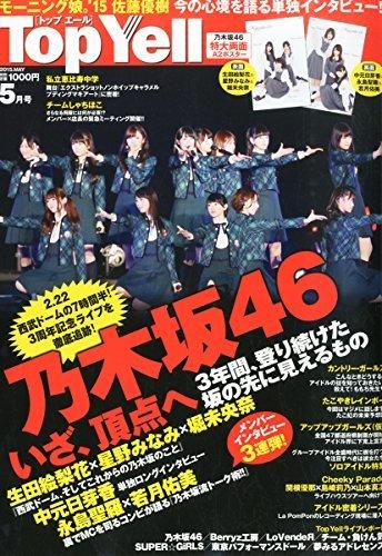 乃木坂46、15年4月3日(金)のメディア情報「ジャンポリス」「金つぶ」「将棋世界」ほか
