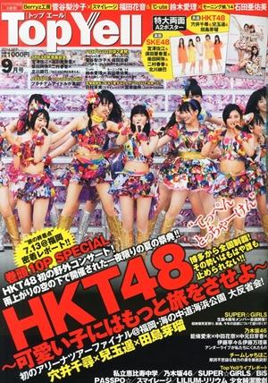 「Top Yell」9月号の乃木坂46アンダーライブ特集が見どころたっぷり