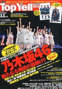 乃木坂46、14年10/4(土)のメディア情報「開運音楽堂」「タマフル」「うまズキッ!」