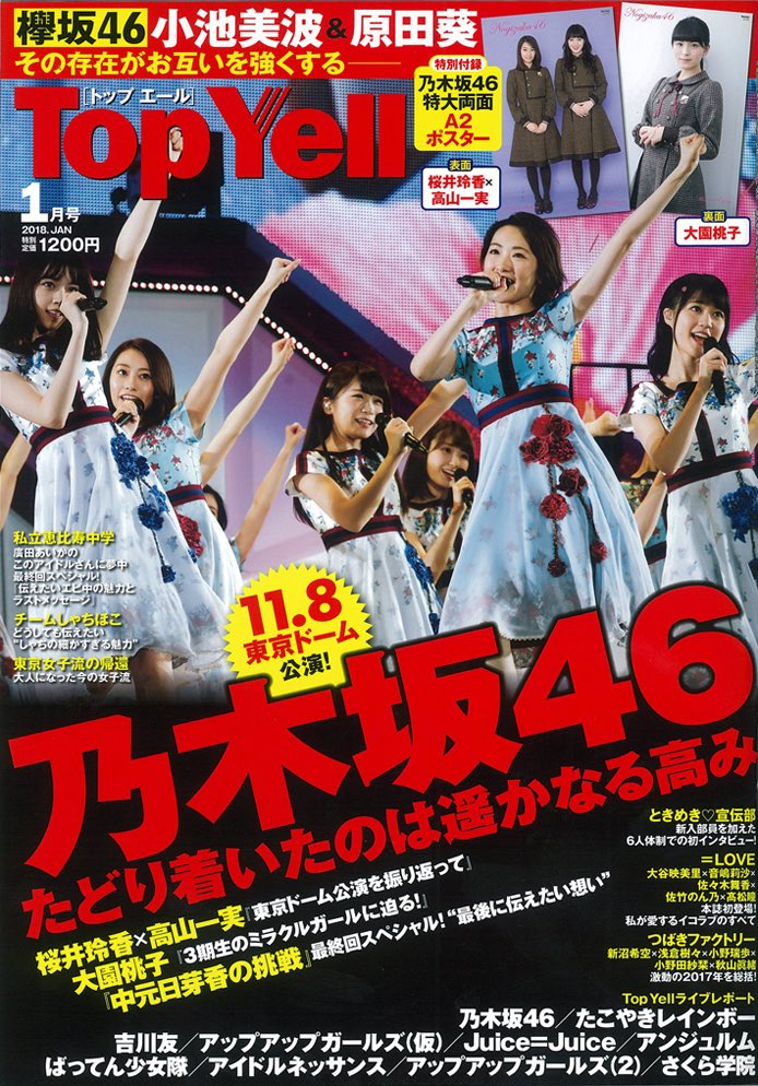 「Top Yell」2018年1月号(表紙:乃木坂46/発行:竹書房)