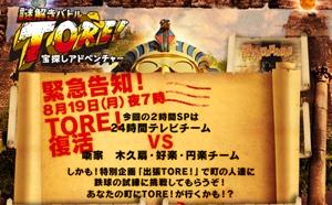 「謎解きバトルTORE!」復活SPに乃木坂46生駒里奈、松村沙友理が出演