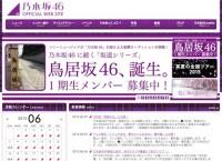 乃木坂46に続く坂道シリーズ、「鳥居坂46」1期生オーディションが開催決定