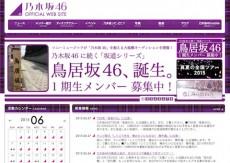 「乃木坂工事中」第10回は星野みなみのバク転チャレンジ