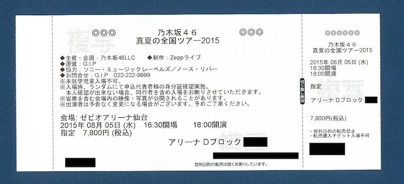 tour2015-goods001