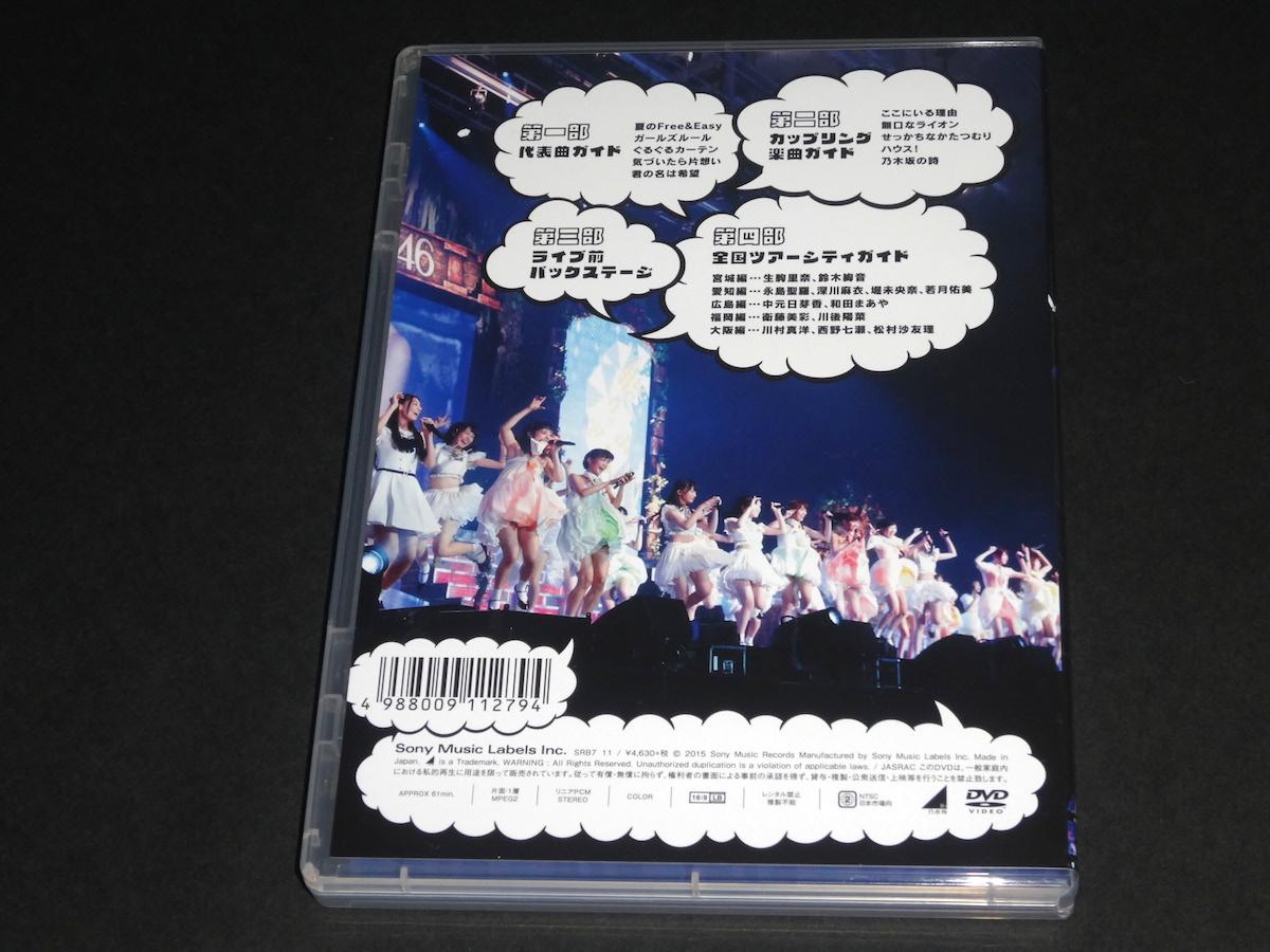 tour2015-goods003
