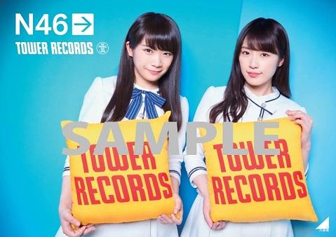 乃木坂46「生まれてから初めて見た夢」タワーレコード限定ポストカード