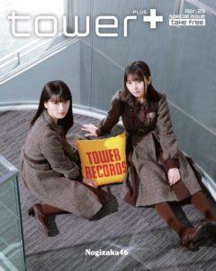 大園桃子、与田祐希(乃木坂46)が表紙を飾る別冊「tower+」