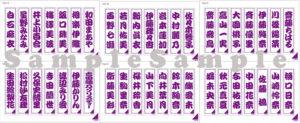 タワーレコード×乃木坂46キャンペーン「千社札ステッカーシート プレゼント」